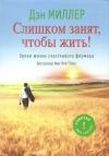 Купить книгу Миллер Д., Ангаза Дж. - Слишком занят, чтобы жить! Уроки счастливого фермера