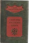 Купить книгу Лесин Владимир - Силуэты русского бунта