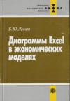 Купить книгу Левит, Б.Ю. - Диаграммы Excel в экономических моделях