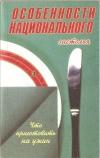 Купить книгу  - Особенности национального застолья. Что приготовить на ужин
