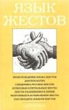Купить книгу Сост. Мельник А. А. - Язык жестов
