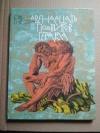 Купить книгу сост. С. Кандауров - Двенадцать подвигов Геракла