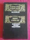 Купить книгу Аврелий, Августин - Исповедь. История моих бедствий