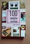 Купить книгу Диана Акерман - 100 имен любви