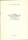 Купить книгу А. Э. Султанов, В. Е. Мишиев - Решение задач по планиметрии. (Глава 10, группа В)