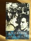 Купить книгу Петухов Ю. Д. - Вторжение из Ада
