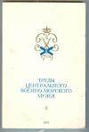 Купить книгу  - Труды Центрального Военно-Морского Музея. Выпуск 2