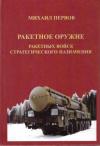 Купить книгу Первов, Михаил - Ракетное оружие ракетных войск стратегического назначения