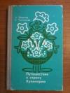 Купить книгу Захарова Л. Ф., Толчинская Е. И. - Путешествие в страну Кулинарию