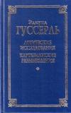 Купить книгу Эдмунд Гуссерль - Логические исследования. Картезианские размышления