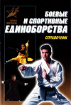 Купить книгу А. Е. Тарас - Боевые и спортивные единоборства. Справочник
