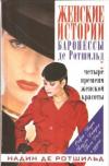 Купить книгу Ротшильд Надин де - Женские истории баронессы де Ротшильд