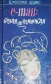 Купить книгу Джессика Адамс - E-mail: белая@одинокая