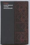 Купить книгу Пушкин В. Г. - Проблема надежности. Философский очерк.
