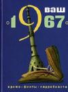 Купить книгу Ирина Трубецкая, Татьяна Скрябина - Ваш год рождения 1967