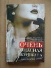 Купить книгу Макдональд Д., Дронфилд Дж. - Очень опасная женщина