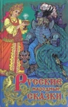 Купить книгу  - Русские народные сказки