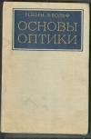 Борн М., Вольф Э. - Основы оптики.