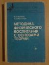 Купить книгу Матвеев А. П.; Мельников С. Б. - Методика физического воспитания с основами теории