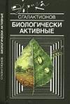 Купить книгу Галактионов, С. - Биологически активные