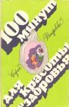 Купить книгу Вендровска С. - 100 минут для красоты и здоровья