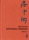 Купить книгу Цзе Кун - Искусство Брачных Покоев. Часть 1
