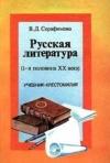Купить книгу Серафимова, В.Д. - Русская литература 1-ая половина ХХ века