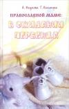 Купить книгу Наумова А., Калинина Г. - Православной маме: в ожидании первенца