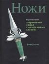 Купить книгу Дэвид Дэйром - Ножи. Искусство и дизайн современных ножей с неподвижным клинком