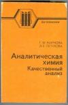 Жаркова Г. М., Петухова Э. Е. - Аналитическая химия. Качественный анализ.