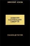 Купить книгу Николай Усков - Зимняя коллекция смерти