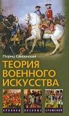 Саксонский Мориц, Кейрнс Уильям - Теория военного искусства. Военные принципы Наполеона.