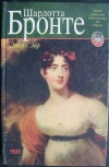 купить книгу Бронте Шарлотта - Джейн Эйр