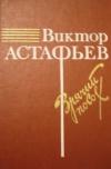 Купить книгу Астафьев В. П. - Зрячий посох: Книга прозы.