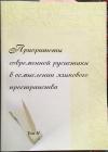 Купить книгу ред. Тимирханов, В. Р. и др. - Приоритеты современной русистики в осмыслении языкового пространства