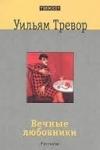 Купить книгу Уильям Тревор - Вечные любовники