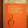 Купить книгу Ред. Ветлугина Н. А. - Методика музыкального воспитания в детском саду: Учебное пособие
