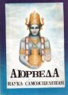 Купить книгу И. Б. Правдина - Аюрведа: наука самоисцеления