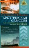 Купить книгу Ковалев С. А., Федоров А. Ф. - Арктическая одиссея. Как хозяйничали нацисты в советской Арктике