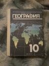 Купить книгу Максаковский В. П. - Экономическая и социальная география мира: Учебник для 10 класса
