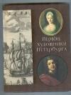- Первые художники Петербурга.