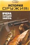 Купить книгу Пономарев В. Т. - История оружия: Вчера, сегодня, завтра