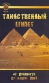 Купить книгу Славгородская Л. Н. - Таинственный Египет. От древности до наших дней