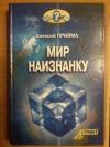 Купить книгу Прийма А. К. - Мир наизнанку