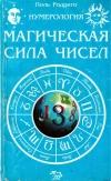 Купить книгу Поль Родриго - Нумерология. Магическая сила чисел