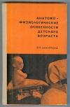 Купить книгу Бисярина В. П. - Анатомо-физиологические особенности детского возраста.