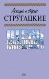 """купить книгу Стругацкий, А.; Стругацкий, Б. - Том 6. Отель """"У погибшего альпиниста"""""""