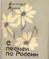 Купить книгу Аверкин Александр - С песней по России