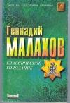 Купить книгу Малахов Г. - Классическое голодание.,