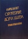 Купить книгу Альфред Ванн Вогт - Оружейные дома Ишера